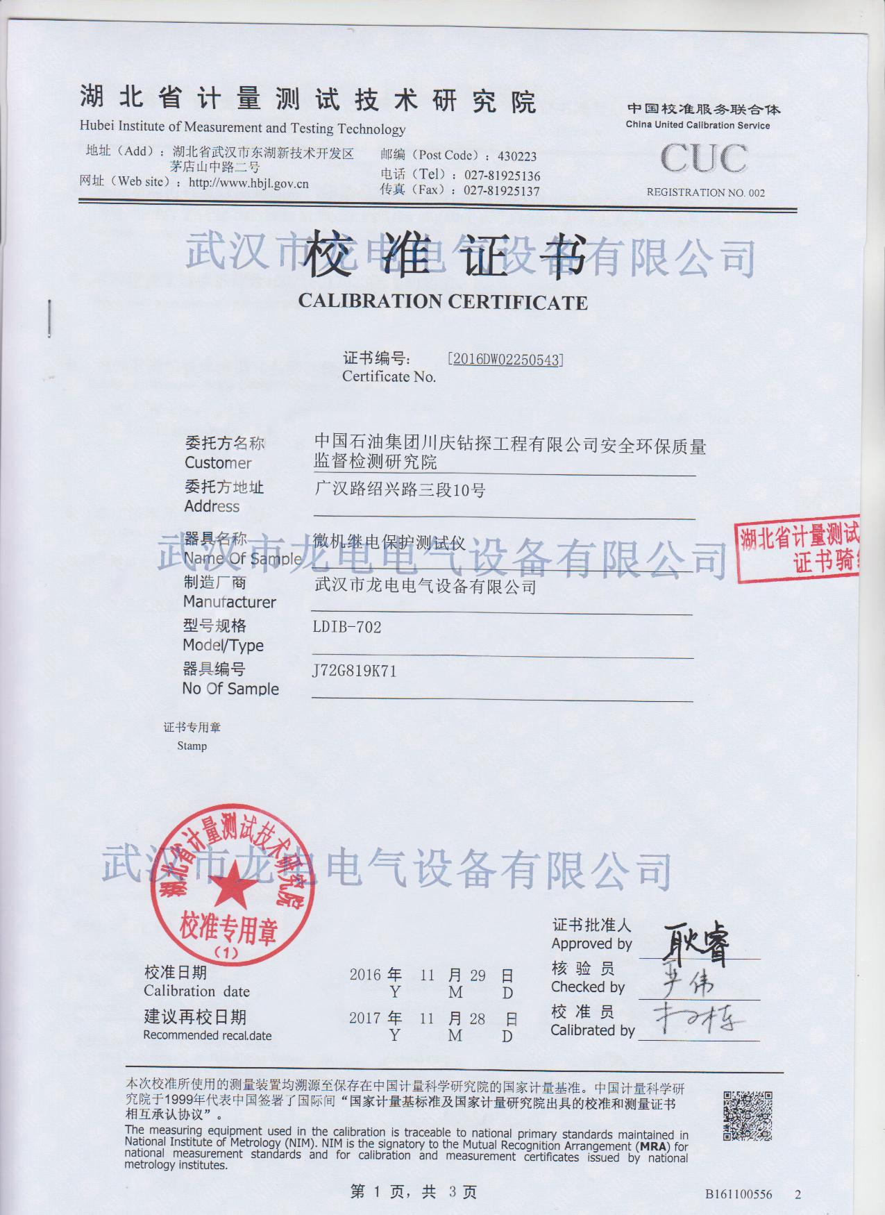 继电保护测试仪_微机继电保护测试仪