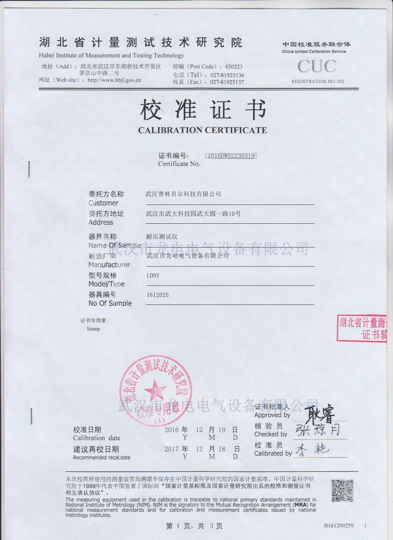 耐压测试仪_绝缘耐压测试仪